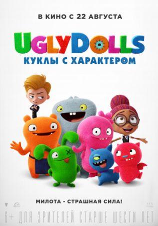 Смотреть мультфильм UglyDolls. Куклы с характером