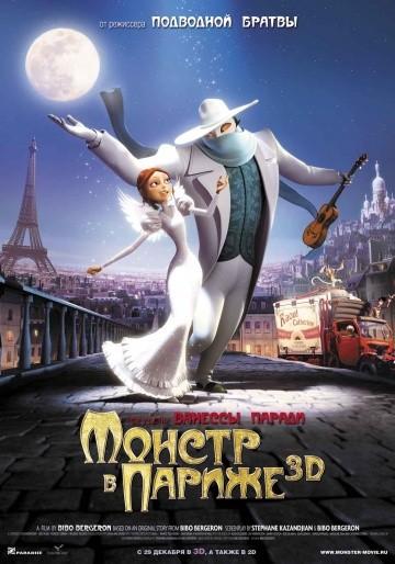 Смотреть мультфильм Монстр в Париже