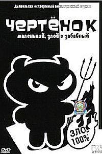 Смотреть мультфильм Чертенок