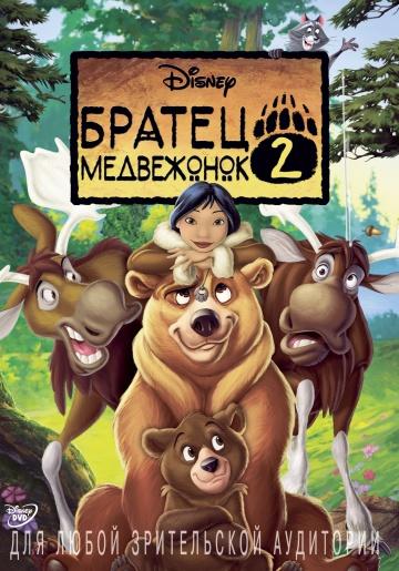 Смотреть мультфильм Братец медвежонок 2: Лоси в бегах