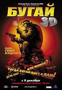 Смотреть мультфильм Бугай