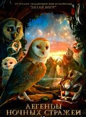 Смотреть мультфильм Легенды ночных стражей