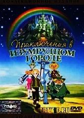 Смотреть мультфильм Приключения в изумрудном городе