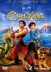 Смотреть мультфильм Синбад: Легенда семи морей