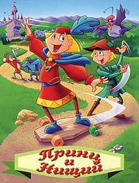 Смотреть мультфильм Принц и нищий