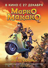 Смотреть мультфильм Марко Макако