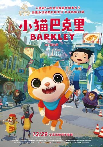 Смотреть фильм Котёнок Баркли