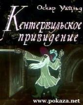 Смотреть мультфильм Кентервильское привидение