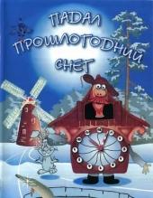 Смотреть мультфильм Падал прошлогодний снег