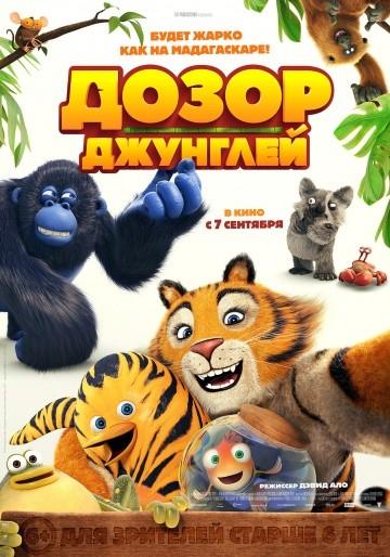 Смотреть мультфильм Дозор джунглей