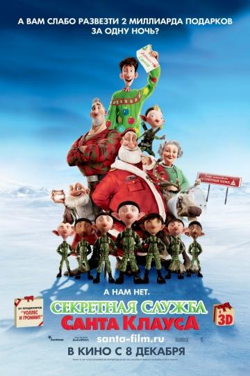 Смотреть мультфильм Секретная служба Санта Клауса