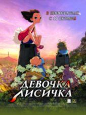 Смотреть мультфильм Девочка-лисичка