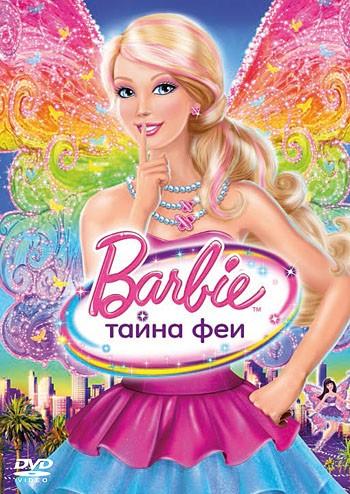 Смотреть мультфильм Барби: Тайна феи