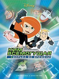Смотреть мультфильм Ким Всемогущая: Борьба во времени