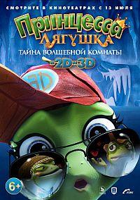 Смотреть мультфильм Принцесса-лягушка: Тайна волшебной комнаты