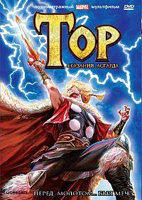 Смотреть мультфильм Тор: Сказания Асгарда