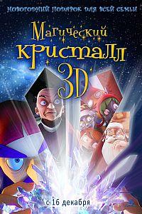 Смотреть мультфильм Магический кристалл
