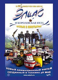 Смотреть мультфильм Элиас и королевская яхта