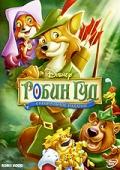 Смотреть мультфильм Робин Гуд