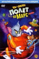 Смотреть мультфильм Том и Джерри: Полет на Марс