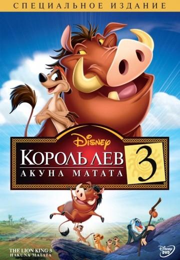 Смотреть мультфильм Король Лев 3: Акуна Матата