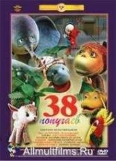 Смотреть мультфильм 38 попугаев