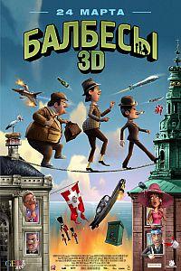 Смотреть мультфильм Балбесы 3D