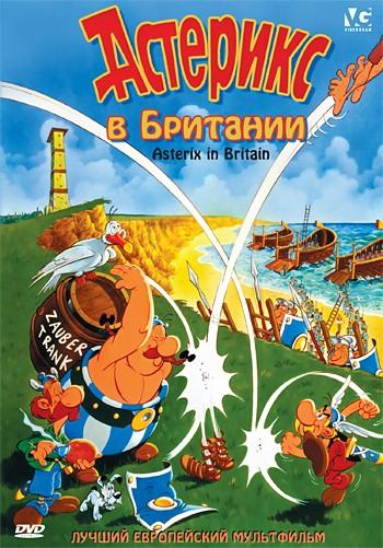 Смотреть мультфильм Астерикс в Британии