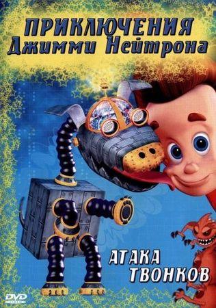Смотреть мультфильм Приключения Джимми Нейтрона, мальчика-гения