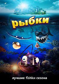 Смотреть мультфильм Рыбки