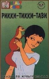 Смотреть мультфильм Рики - Тики - Тави
