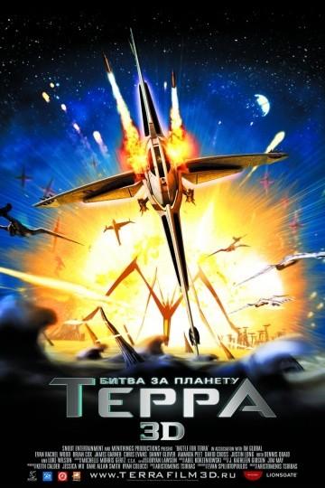 Смотреть мультфильм Битва за планету Терра