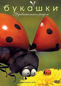 Смотреть мультфильм Букашки