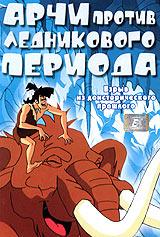 Смотреть мультфильм Арчи против ледникового периода