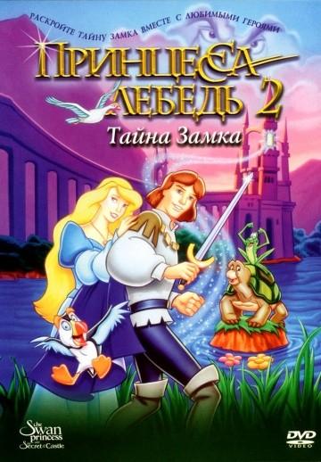 Смотреть мультфильм Принцесса Лебедь 2: Тайна замка
