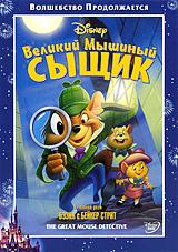 Смотреть мультфильм Великий мышиный сыщик
