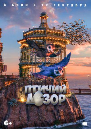 Смотреть мультфильм Птичий дозор