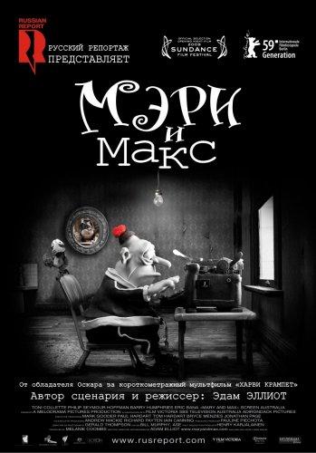 Смотреть мультфильм Мэри и Макс