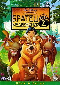Смотреть мультфильм Братец медвежонок 2