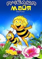 Смотреть мультфильм Пчелка Майя