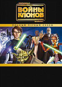 Смотреть мультфильм Звездные войны: Войны клонов
