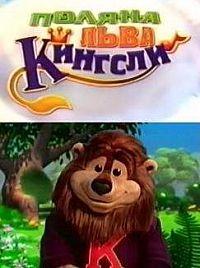 Смотреть мультфильм Поляна льва Кингсли