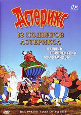 Смотреть мультфильм 12 подвигов Астерикса