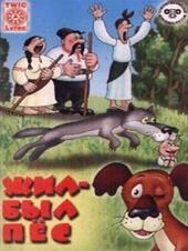 Смотреть мультфильм Жил-был пес