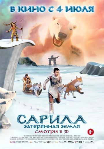 Смотреть фильм Сарила: Затерянная земля