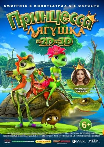 Смотреть мультфильм Принцесса-лягушка