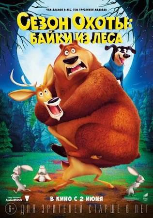 Смотреть мультфильм Сезон охоты 4: Байки из леса / Страшно глупо