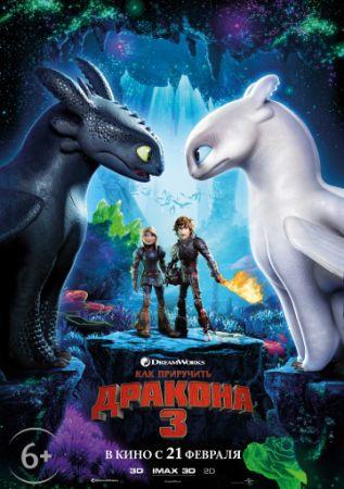 Смотреть мультфильм Как приручить дракона 3