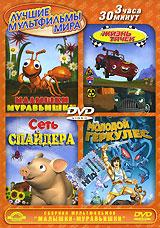 Смотреть мультфильм Малышки-муравьишки