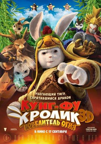Смотреть мультфильм Кунг-фу Кролик: Повелитель огня